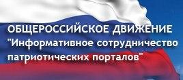 Общероссийское движение