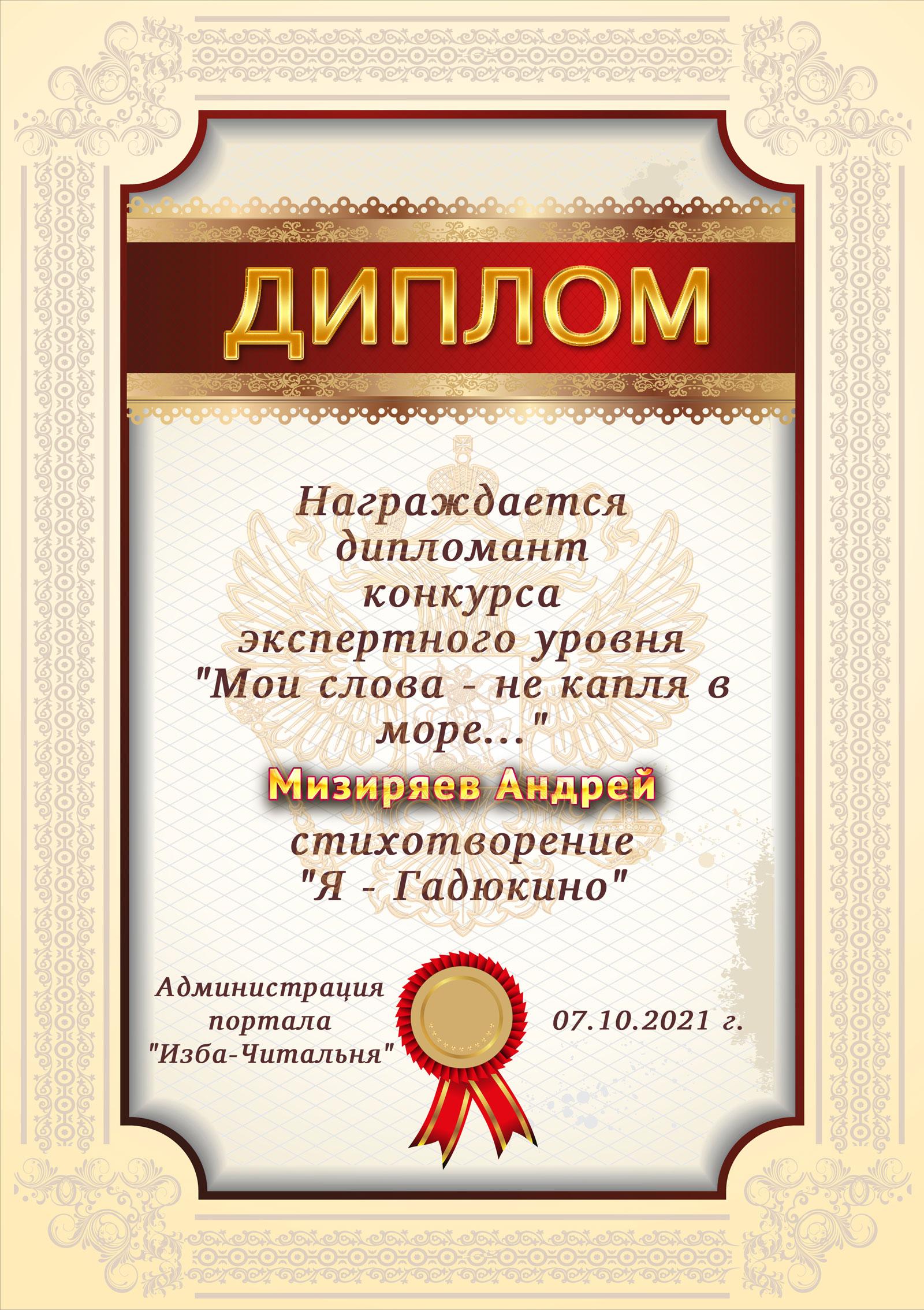 Диплом конкурса