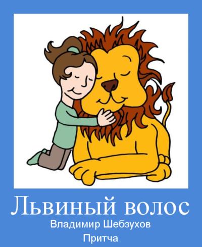 Притчи от Владимира Шебзухова - Страница 22 69ec048f57698fd3095a07d194888222