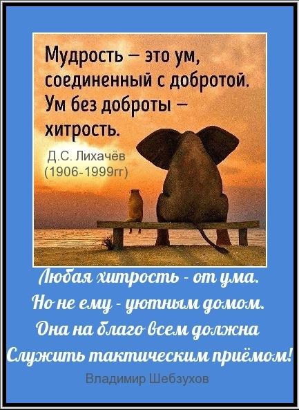 Притчи от Владимира Шебзухова - Страница 22 8cfd7b27a1dc4b29e01da03ebfe86d54
