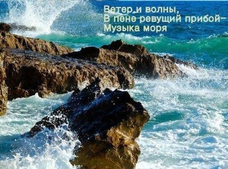 стихи про волны морские короткие