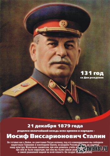 Галина Яковлевна Джугашвили - Хронос