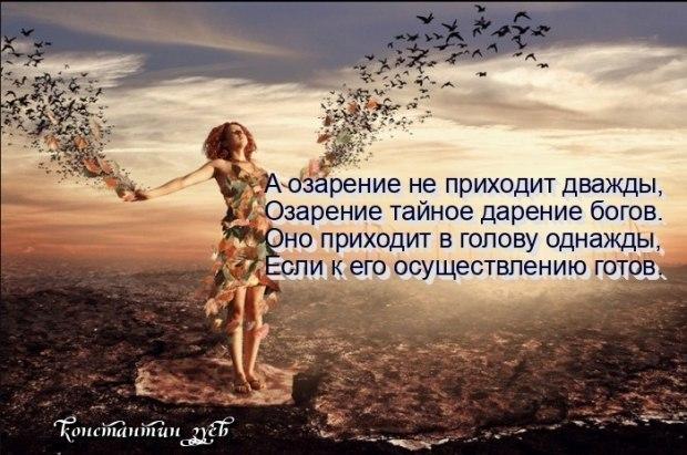 ОЗАРЕНИЕ...  легкая грусть и ирония