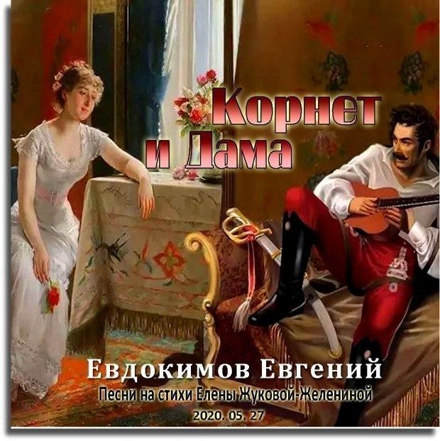 Корнет и дама... ( Музыка и исп.Евгений Евдокимов)
