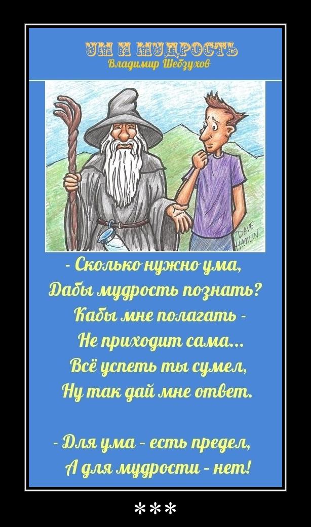 Притчи от Владимира Шебзухова - Страница 22 5a7424fb2187f2a42195c4d1a9c33718