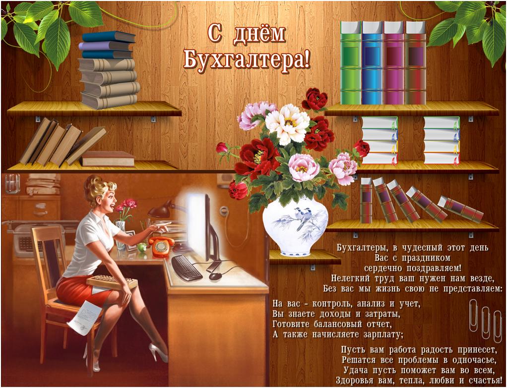 Пасхой поздравлениями, праздник бухгалтерия открытка