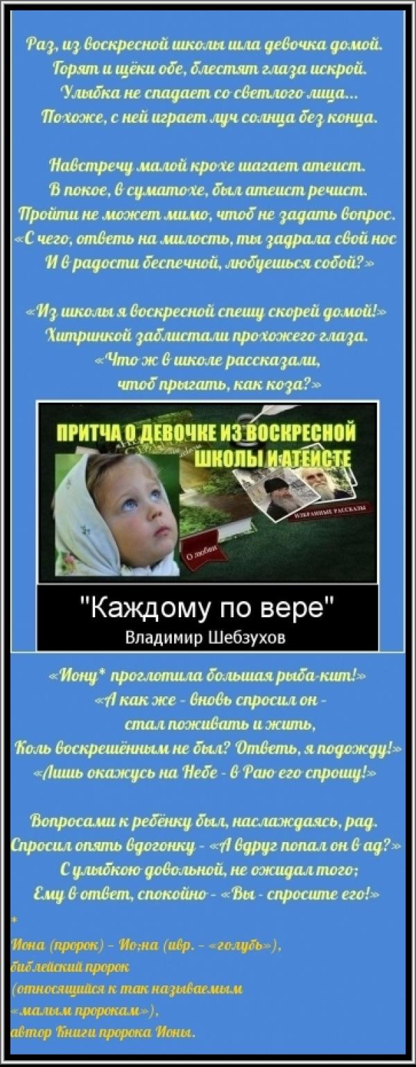 Притчи от Владимира Шебзухова - Страница 21 2b8ab2c78a2cfa91c16d600bab302a05