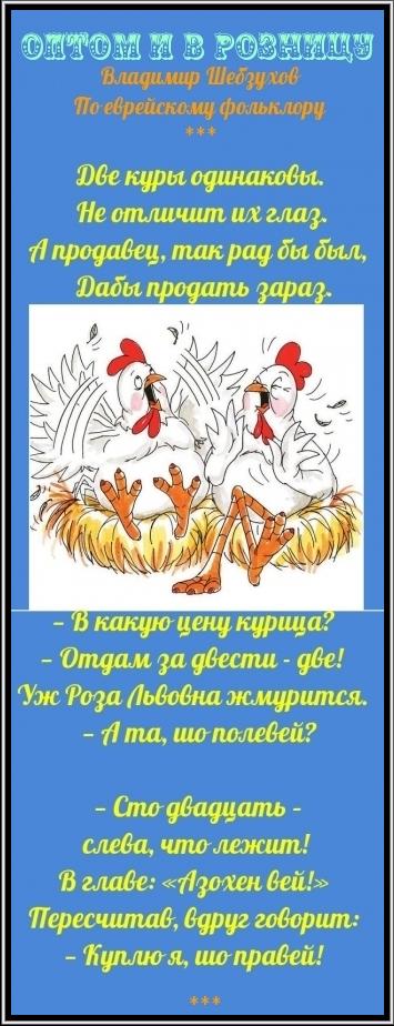 Притчи от Владимира Шебзухова - Страница 22 Fb57224d2d1cfd677177202363db983b