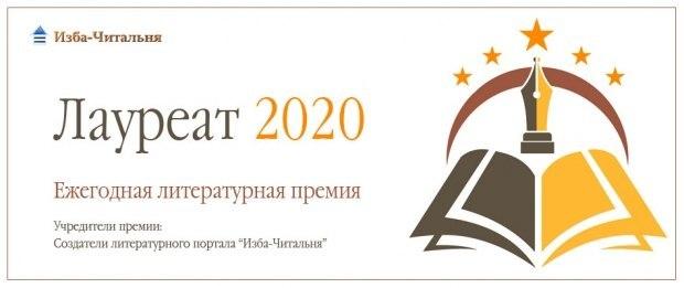 """Лауреаты """"Избы-Читальни"""" 2020 и литературные премии"""