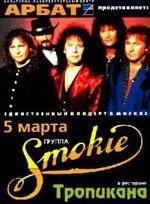 Smokie - What Can I Do – эквиритмичный перевод