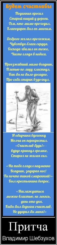Притчи от Владимира Шебзухова - Страница 22 1a6bce95b9572d749ed23406327cc9b9