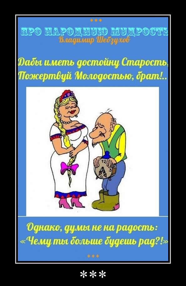 Притчи от Владимира Шебзухова - Страница 22 7c348cf57d6479183d644b7e7791c512