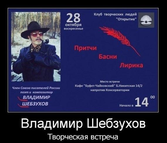 Выступает Владимир Шебзухов Москва Б.Никитская 14/2