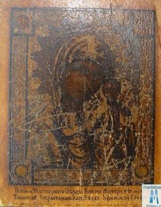 табынская икона: