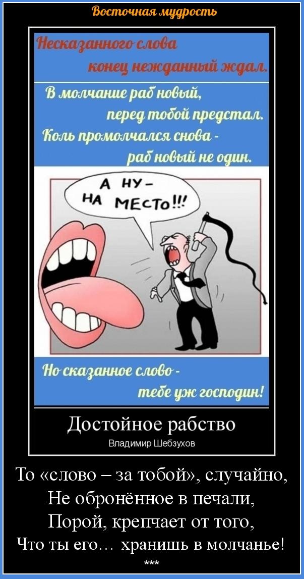 Притчи от Владимира Шебзухова - Страница 22 524e8307197c10c477b0ca76187540b2