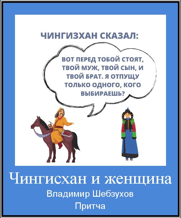 Чингисхан и женщина