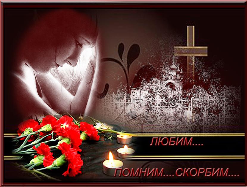 Аниме, открытки в память об умершем человеке