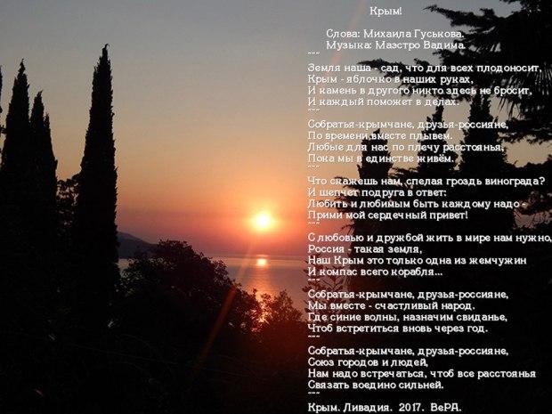 Стендап стихи про отдых в крыму
