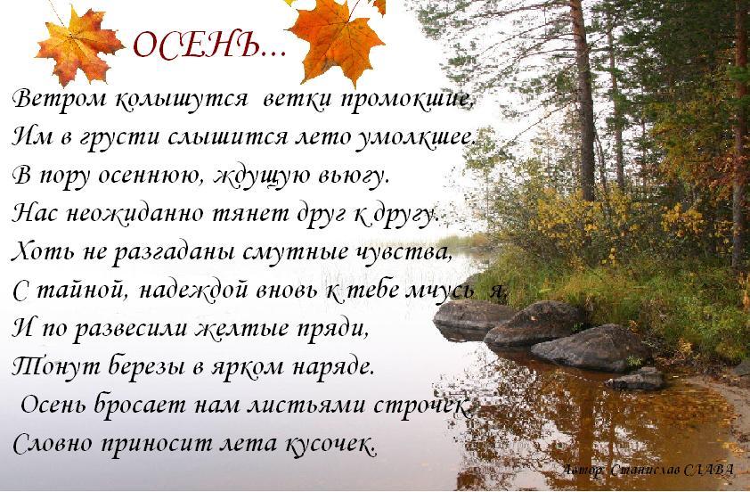 осень стихи в прозе того