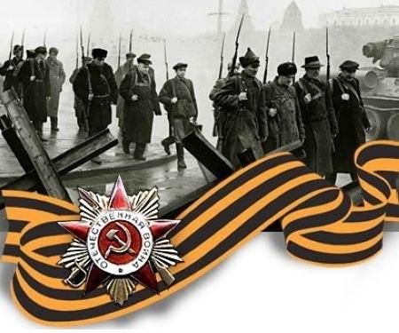 Наш День Победы