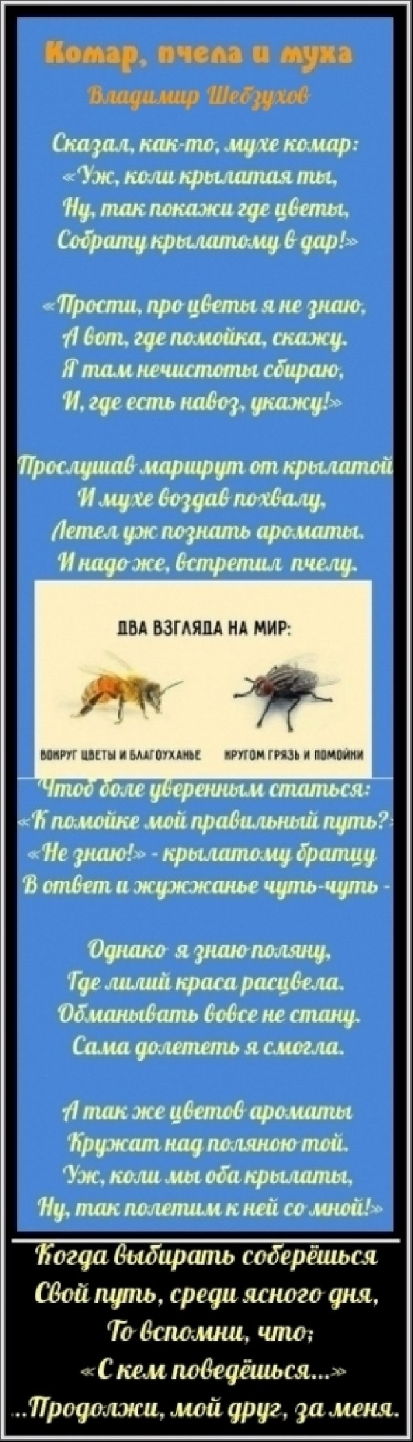 Комар, пчела и муха