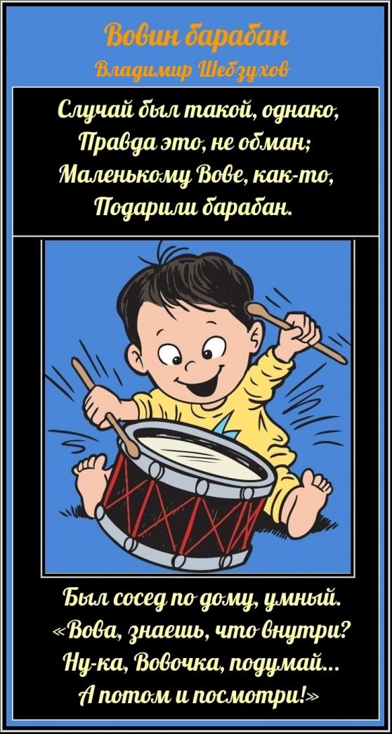 Вовин барабан