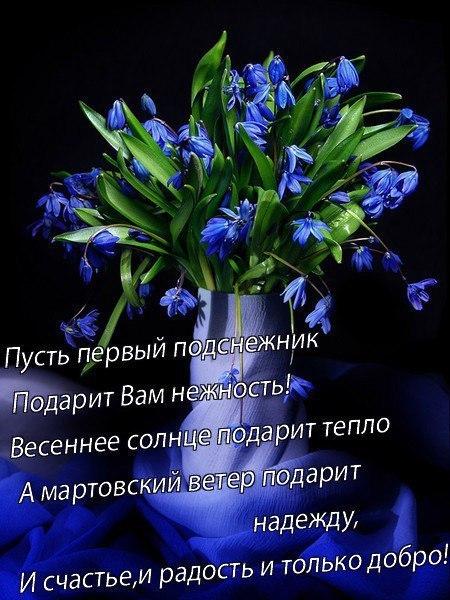 Поздравления с днем весны стихами