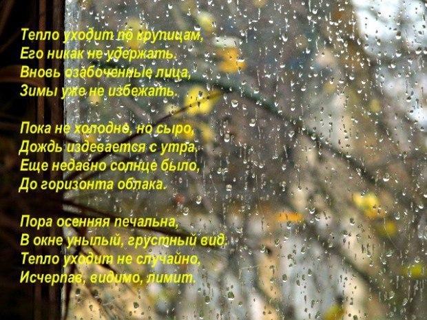 стихи про хорошую погоду одноэтажные дома мансардой