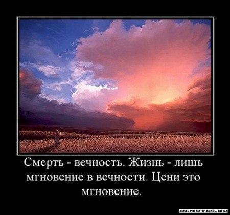 Слов о вечном вопросе о смысле жизни