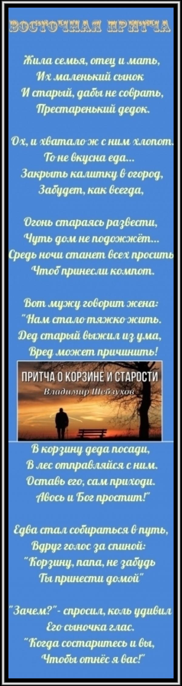 Владимир Шебзухов Притчи  - Страница 51 D984f01cd49cd28ffcd34e9443702889