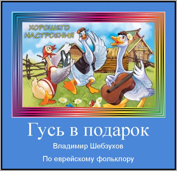 Притчи от Владимира Шебзухова - Страница 22 A7c88edaebb6185a0c33ddfcd7b8352c