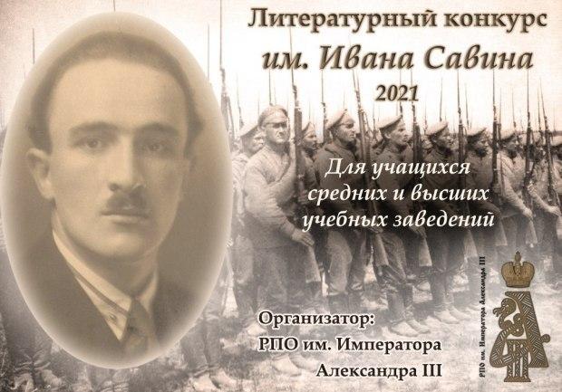 5-й Литературный конкурс им. И.И. Савина