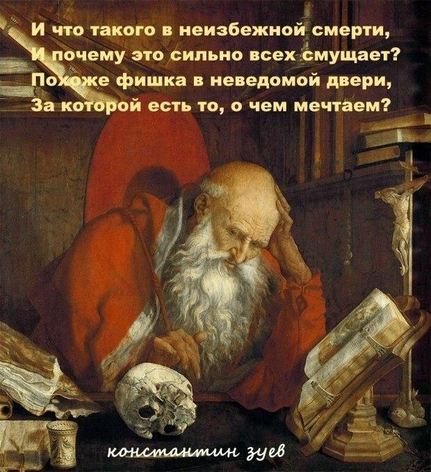 О ПЕРЕХОДЕ В МИР ИНОЙ...  рассуждения