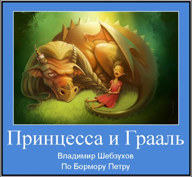 Притчи от Владимира Шебзухова - Страница 22 4934ffadbff6ff92e93dff2f070bffe9