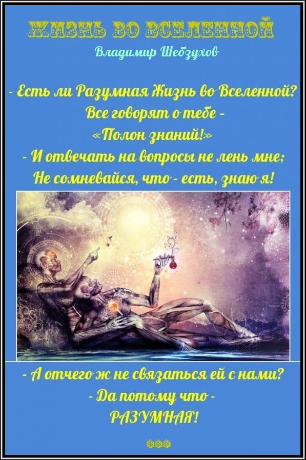 Притчи от Владимира Шебзухова - Страница 21 9fa8f3a6bf678080f563dcdfb68b1eed