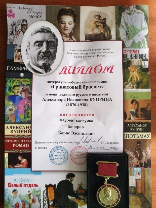 Борис Бочаров лауреат БДЛК