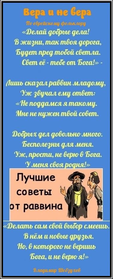 Притчи от Владимира Шебзухова - Страница 22 7924ce31bd3046c7e37943e3ffc79b80