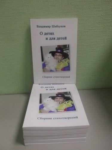 «Вовкина шапка» (Владимир Шебзухов)