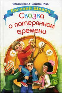 СКАЗКА О ПОТЕРЯННОМ ВРЕМЕНИ - сценарий для детского театра.