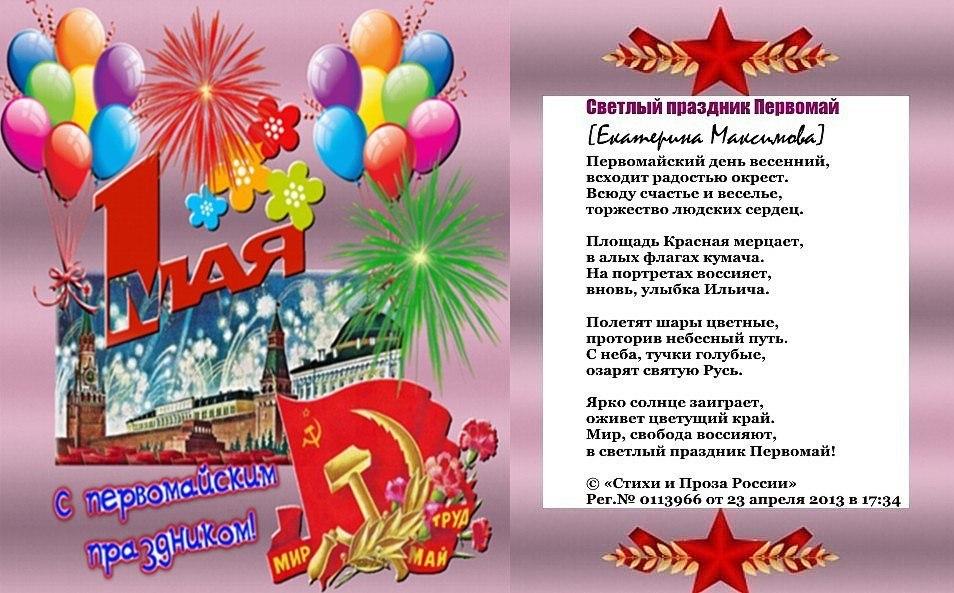 стихи про первомай короткие советские вида