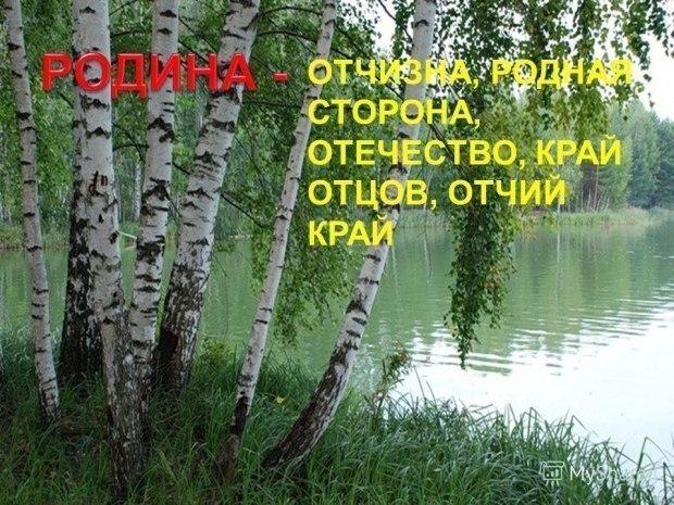 """МОЯ РОДИМАЯ ЗЕМЛЯ"""