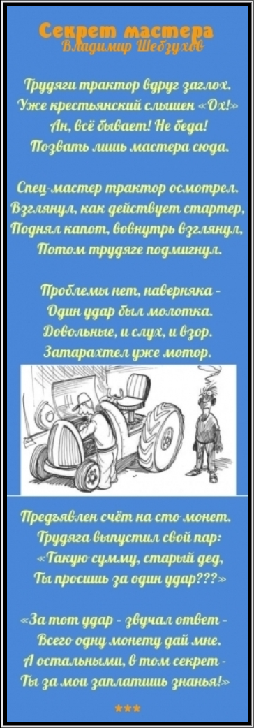 Притчи от Владимира Шебзухова - Страница 22 2ac3a24b39ee4381ad29f3ef805c6c32