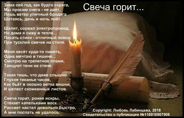 Погасшая свеча стих