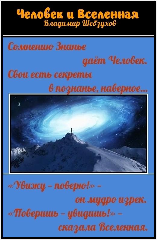 Владимир Шебзухов Притчи  - Страница 50 8ecfec14be2014d46f76251a58aadc13
