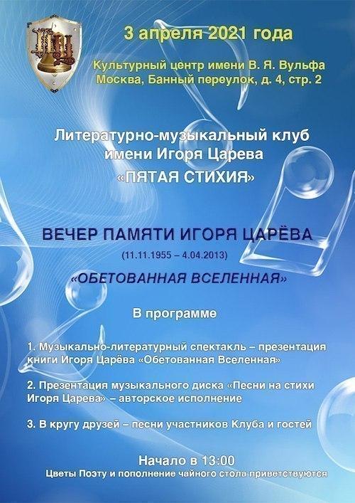 Вечер памяти поэта Игоря Царёва