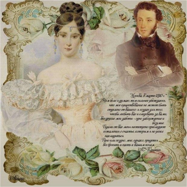 стихи на свадьбу пушкин ходил