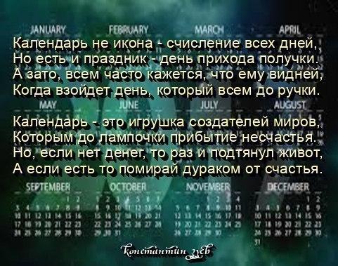 КАЛЕНДАРЬ ЖИЗНИ ТАКОВОЙ...