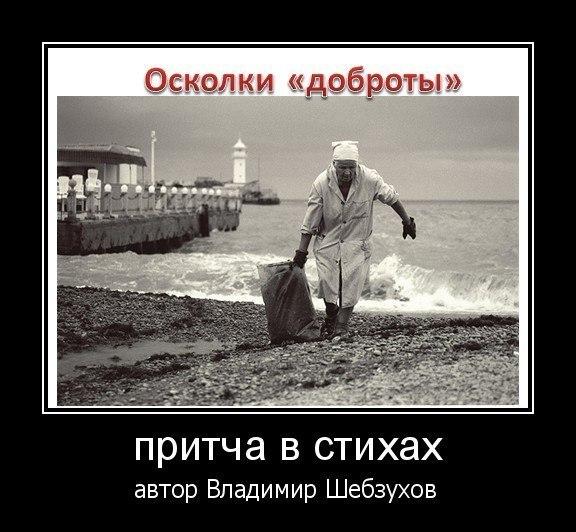 «Осколки доброты» Владимир Шебзухов