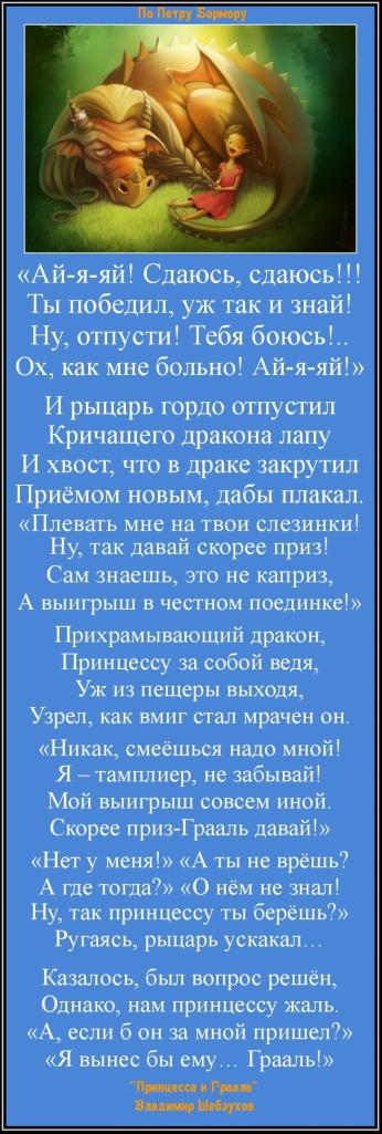 Притчи от Владимира Шебзухова - Страница 22 1d8423995273f4b090464b0bdd53b5b2