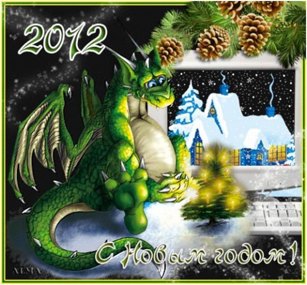 применяют поздравление с новым годом дракона тебе есть внутри